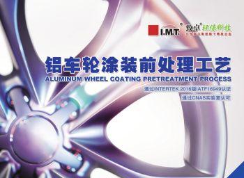 铝车轮涂装前处理工艺手册