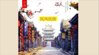 山西民风民俗(享堂南街小学一年二班第一组)电子书