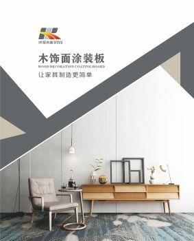 洪宽木业木饰面板电子册 电子杂志制作平台