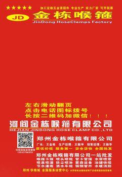 金棟喉箍廠15533766355,電子畫冊,在線樣本閱讀發布