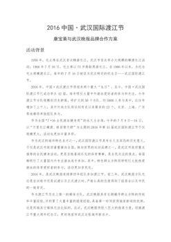 武汉国际渡江节武汉晚报与康宝莱集团合作方案1电子报刊
