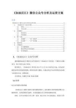 《加油汉江》微信公众号分析及运营方案宣传画册