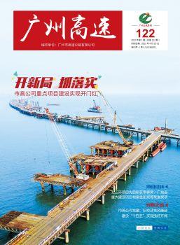 广州高速(2021年第一季度总第122期)电子刊物 电子书制作软件