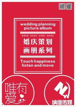 婚庆策划电子宣传册