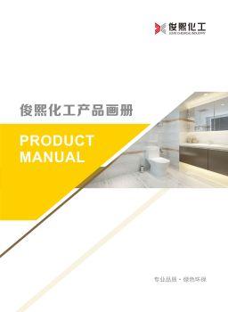 俊熙化工产品画册,3D翻页电子画册阅读发布平台