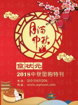 食状元2018中秋节团购特刊