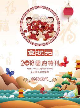 食状元2018团购周刊