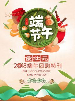 食状元2018端午节团购周刊