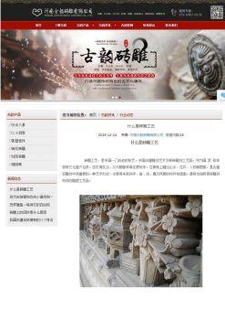 河南古韵砖雕有限公司w电子画册