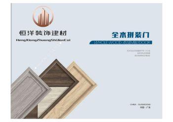 恒洋装饰建材-全木拼装门画册