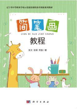 524256-简笔画教程-张文 电子书制作软件