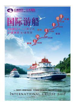 同饮一江水国际游船电子杂志