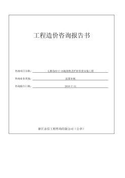 七都岛03-C-16地块铁艺栏杆结算二审报告宣传画册