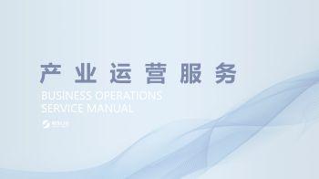 联东U谷产业园区运营服务手册(外宣)