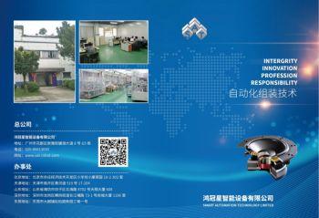 SAT工业自动化产品资料,3D翻页电子画册阅读发布平台
