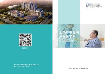 上饶市中医院康复医学科电子画册