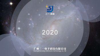 广州三一电子科技有限公司产品手册