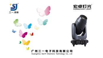 【宏卓灯光】企业宣传电子画册