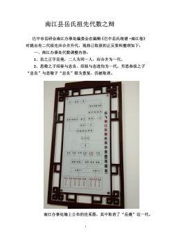 南江岳氏祖先代数之辩 电子杂志制作软件