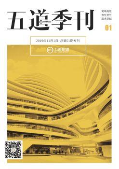 五道期刊1028 電子雜志制作軟件