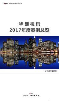 华创视讯案例画册