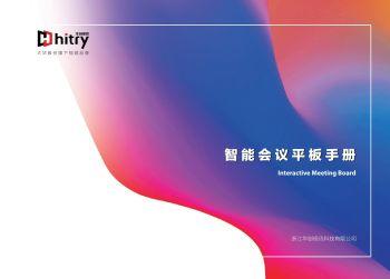 华创视讯智能会议平板手册