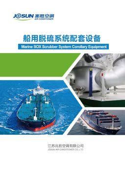 船用脱硫系统 电子杂志制作平台