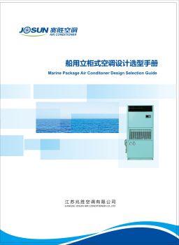 立柜式空调设计选型手册