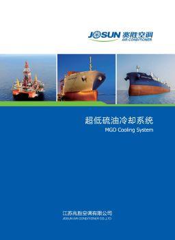 超低硫油 电子杂志制作软件