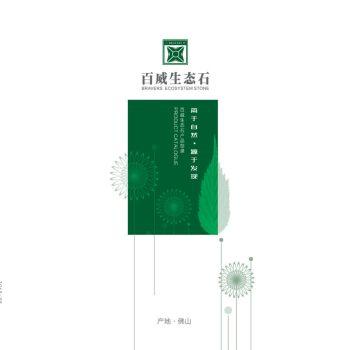 百威生态石产品图册
