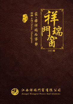 江西祥瑞门窗有限公司电子画册