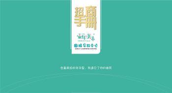 童年美味国际早教中心宣传手册