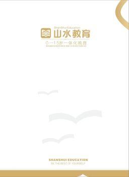 山水教育管理有限公司宣传册