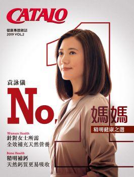 袁詠儀 x CATALO健康專題雜志電子版2019 VOL.2 電子書制作平臺