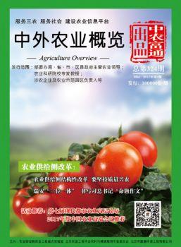 中外农业概览