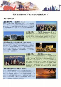 美国东西海岸+水牛城+旧金山+夏威夷17日电子画册