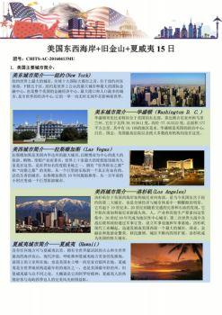 美国东西海岸+旧金山+夏威夷15日电子画册