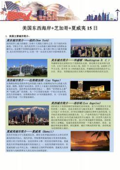 美国东西海岸+芝加哥+夏威夷15日电子画册