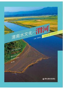 渭南水文化·渭河