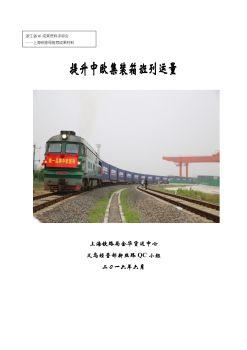 金华货运站心--义乌经营部新丝路QC小组--提升中欧集装箱班列运量电子刊物