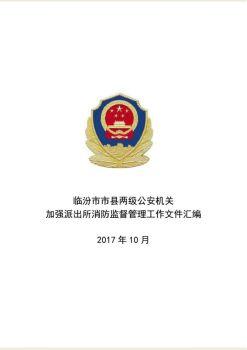 临汾市市县两级公安机关加强派出所消防监督管理工作文件汇编