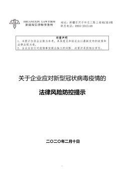 第八师石河子市关于企业面对疫情的法律风险防控提示宣传画册