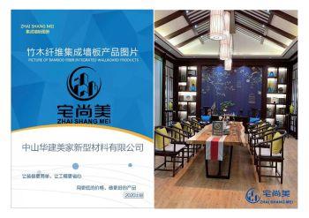 宅尚美竹木纤维集成墙板产品图片宣传画册