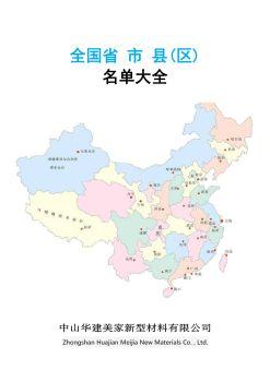 全国省市县(区)名单大全电子画册