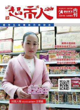 《超市人》杂志总第18期