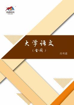 【尚德教材】大学语文(全国) 电子杂志制作软件