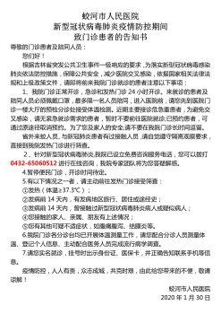 蛟河市人民医院新型冠状病毒肺炎疫情防控期间致门诊患者告知书和住院患者告知书(1)电子画册