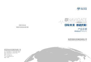 导航科技产品宣传册最终版