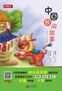 快乐读书吧--中国民间故事,数字书籍书刊阅读发布