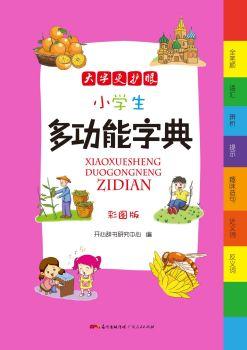 小学生多功能字典(彩图版),数字书籍书刊阅读发布